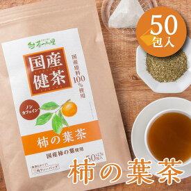 【新発売】 国産 柿の葉茶 2.5g×50包入 ティーバッグ ノンカフェイン かきの葉茶 送料無料 無添加 健康茶 柿の葉 ティーパック p20