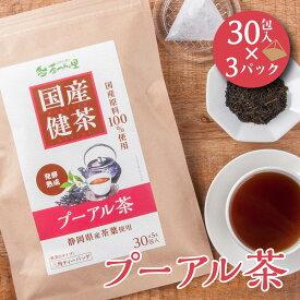 【新発売】 国産 プーアル茶 5g×30包入×3パックセット ティーバッグ プーアル茶 送料無料 健康茶 プーアル ティーパック