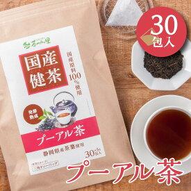 【新発売】 国産 プーアル茶 5g×30包入 ティーバッグ プーアル茶 送料無料 健康茶 プーアル ティーパック p20