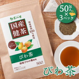 【新発売】 国産 びわ茶 3g×50包入×3パックセット ティーバッグ ノンカフェイン びわの葉茶 送料無料 無添加 健康茶 びわの葉 ティーパック ビワ茶