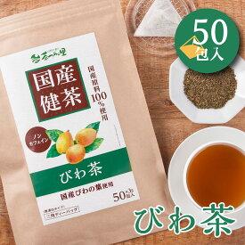 【新発売】 国産 びわ茶 3g×50包入 ティーバッグ ノンカフェイン びわの葉茶 送料無料 無添加 健康茶 びわの葉 ティーパック ビワ茶