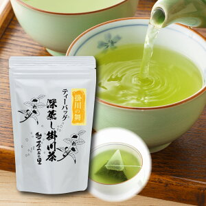 深蒸し茶 ティーバッグ 掛川の舞 (3g×25ヶ入) 糸付き ナイロン 【掛川茶 煎茶 緑茶 高級緑茶 茶葉 ティーパック お試し カテキン】