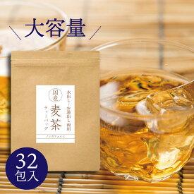 麦茶 ティーバッグ (12g×32包入り) ティーパック パック 国産麦100% 水出し 煮出し お湯だし ノンカフェイン 冷茶 ミネラル