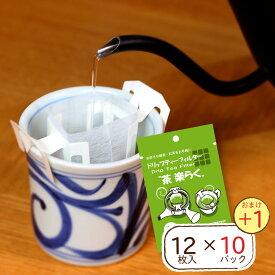 お茶パック ドリップ フィルター 茶楽らく(12枚入×10+1パック) お茶 緑茶 茶葉 紅茶 カップ 急須 パック ドリップティー リーフティー 日本茶 ティーフィルター