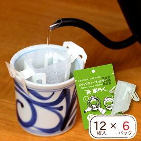 【新発売】ドリップ フィルター 茶楽らく(12枚入×6パック) お茶 緑茶 茶葉 紅茶 カップ 急須 パック ドリップティー リーフティー 日本茶 ティーフィルター