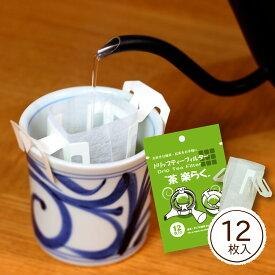 【新発売】ドリップ フィルター 茶楽らく(12枚入) お茶 緑茶 茶葉 紅茶 カップ 急須 パック ドリップティー リーフティー 日本茶 ティーフィルター