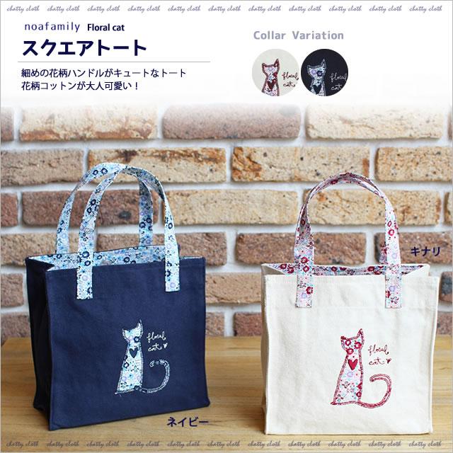 スクエアトート (ノアファミリー猫グッズ ネコ雑貨 バッグ ねこ柄) フローラルキャット 051-A633