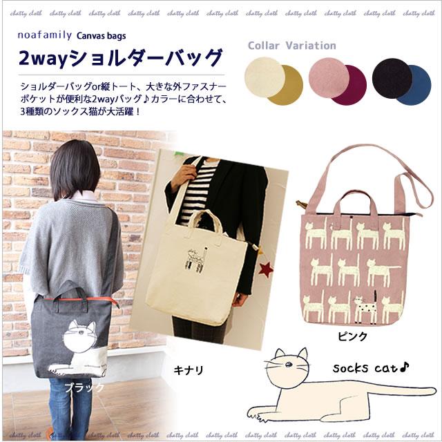 2wayショルダーバッグ (ノアファミリー猫グッズ ネコ雑貨 ねこ柄) socks cat 051-A677