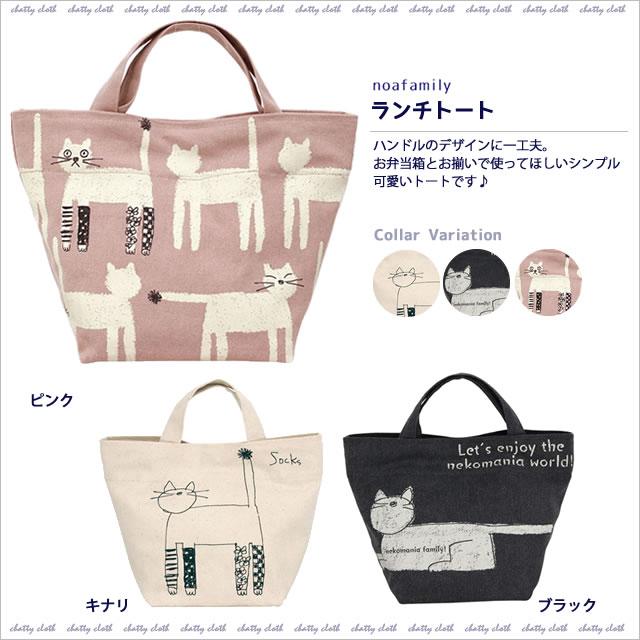 【ネコポスorゆうパケット可】ランチトート (ノアファミリー猫グッズ ネコ雑貨 ねこ柄) socks cat 051-A678