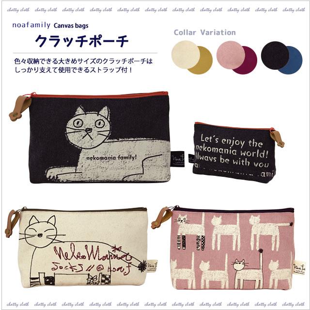 【ネコポスorゆうパケット可】クラッチポーチ (ノアファミリー猫グッズ ネコ雑貨 ねこ柄) socks cat051-A679