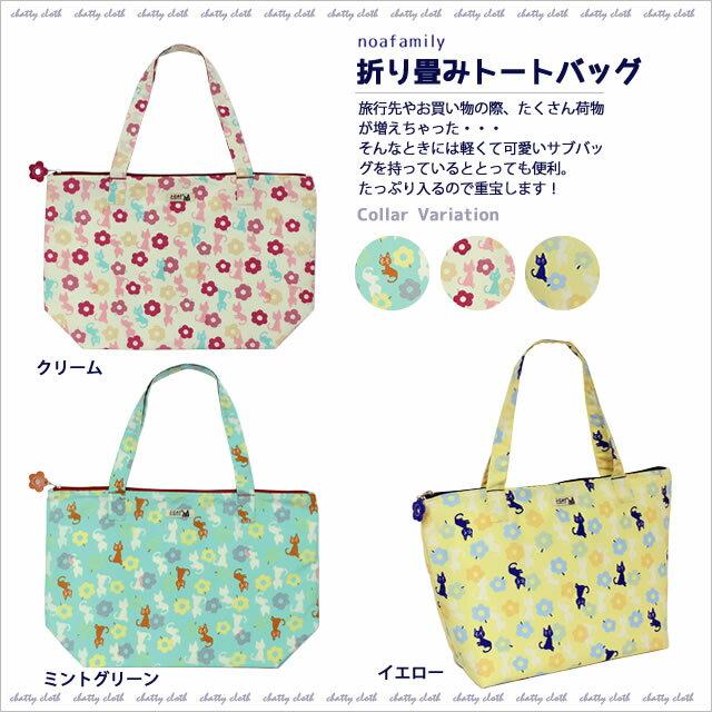 【ネコポスorゆうパケット可】折り畳みトートバッグ (ノアファミリー猫グッズ ネコ雑貨 ねこ柄) J-cat+flower 051-A685