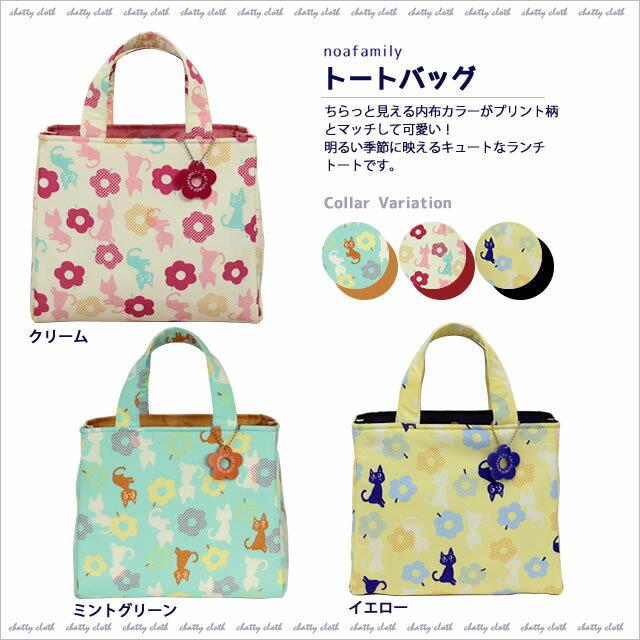 トートバッグ (ノアファミリー猫グッズ ネコ雑貨 ねこ柄) J-cat+flower 051-A688