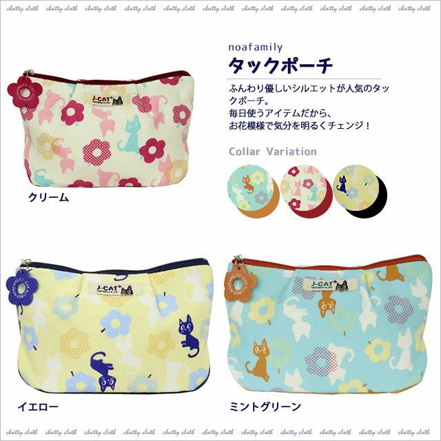 【ネコポスorゆうパケット可】タックポーチ (ノアファミリー猫グッズ ネコ雑貨 ねこ柄) J-cat+flower 051-A690