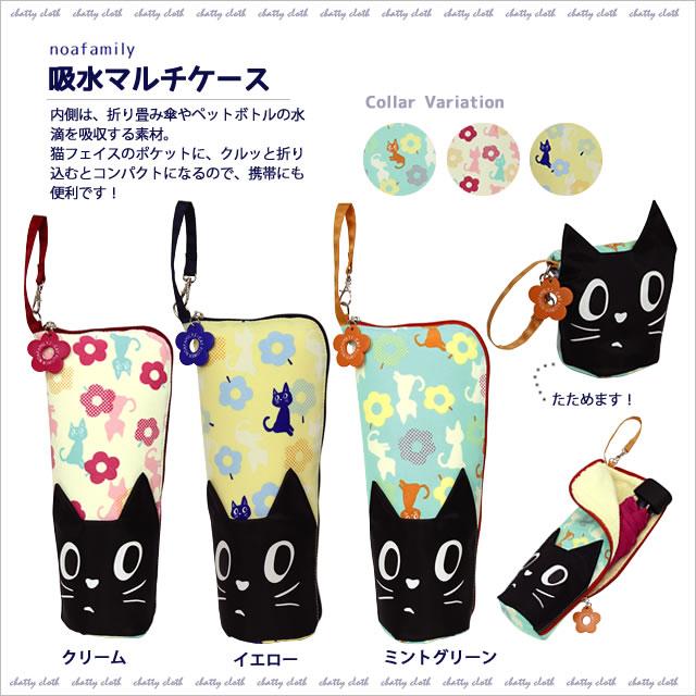 吸水マルチケース (ノアファミリー猫グッズ ネコ雑貨 ねこ柄) J-cat+flower 051-A692