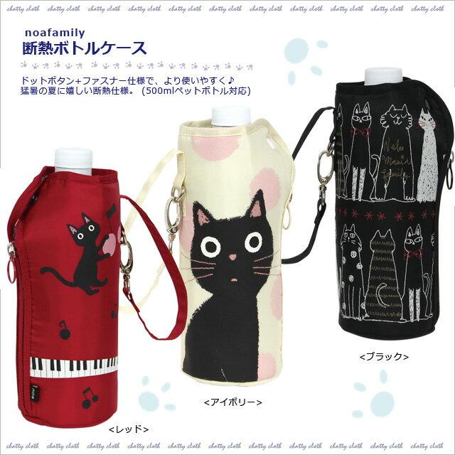 断熱ボトルケース (ノアファミリー猫グッズ ネコ雑貨 ねこ柄) 051-A751