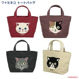 ファミネコトートバッグ(猫グッズ ネコ雑貨 ねこ柄 バッグ 刺繍) 051-A842