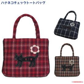 ハナネコチェックトートバッグ (猫グッズ ネコ雑貨 ねこ柄 チェック 花柄) 051-A849