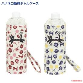 ハナネコ断熱ボトルケース (猫グッズ ネコ雑貨 ねこ柄 花柄 ペットボトルケース ラミネート加工) 051-A871