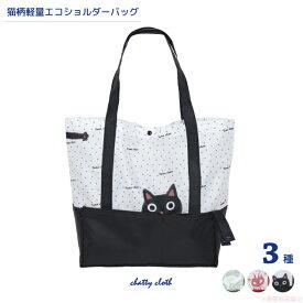 【メール便対応】リップショルダーエコバッグ(猫グッズ ネコ雑貨 ねこ柄 かわいい 軽量素材 折り畳みOK 黒猫 ノアファミリー 2021ss ) 051-A894