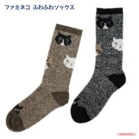 ファミネコ ふわふわソックス (猫グッズ ネコ雑貨 ねこ柄 あったか靴下 あたたか 冷え性対策) 051-E507