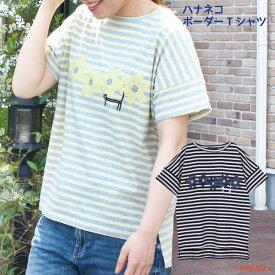 【ネコポスorゆうパケット可】ハナネコ ボーダーTシャツ (ノアファミリー 猫グッズ ネコ雑貨 Tシャツ ボーダー ねこ柄) 051-F476
