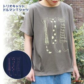 【メール便対応】トリオキャットドルマンTシャツ (猫グッズ ネコ雑貨 ねこ柄 Tシャツ ) 051-F485