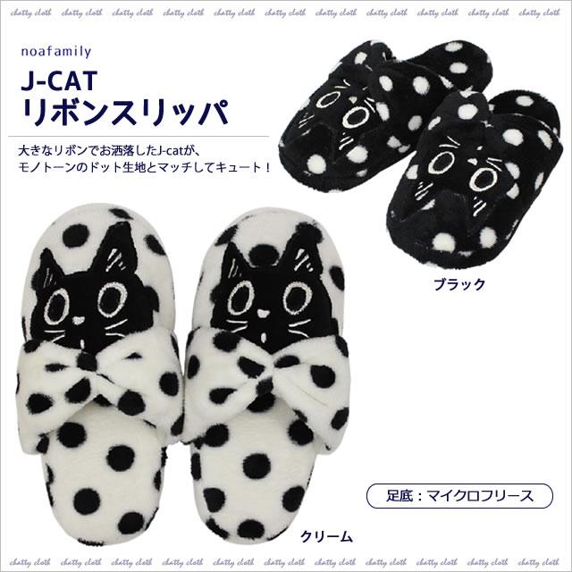 J-CATリボンスリッパ (ノアファミリー猫グッズ ネコ雑貨 ねこ柄) 051-H234