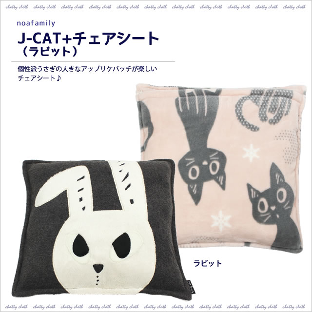 J-CAT+チェアシート(ラビット) (ノアファミリー猫グッズ ネコ雑貨 ねこ柄) 051-H677