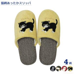 ファミネコヘリンボンスリッパ(猫グッズ ネコ雑貨 ねこ柄 かわいい 黒猫 ルームシューズ ノアファミリー ) 051-H282