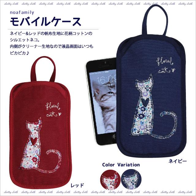 【ネコポスorゆうパケット可】モバイルケース (ノアファミリー猫グッズ ネコ雑貨 ねこ柄) フローラルキャット 051-J453