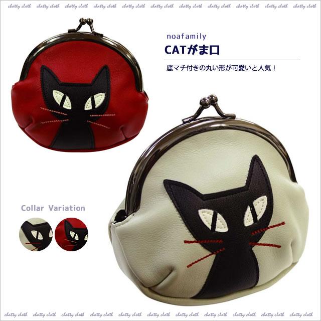 CATがま口 (ノアファミリー猫グッズ ネコ雑貨 ねこ柄)051-J234