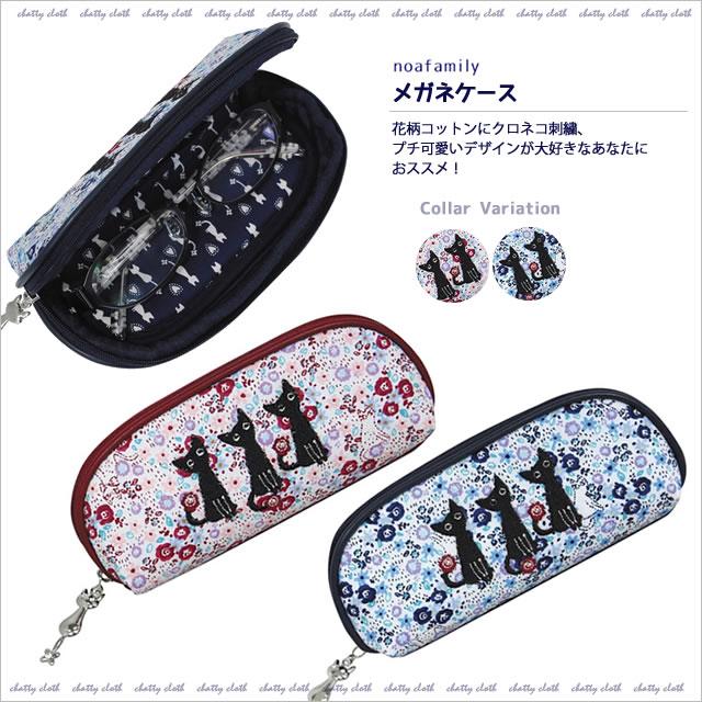 メガネケース (ノアファミリー猫グッズ ネコ雑貨 ねこ柄) フローラルキャット 051-J452