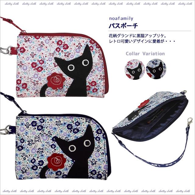 【ネコポスorゆうパケット可】パスポーチ (ノアファミリー猫グッズ ネコ雑貨 ねこ柄) フローラルキャット 051-J455