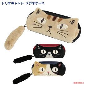 トリオキャットメガネケース (猫グッズ ネコ雑貨 ねこ柄 ファー素材 刺繍) 051-J537