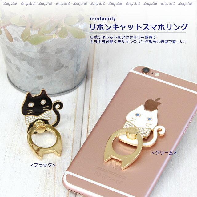 【ネコポスorゆうパケット可】リボンキャット スマホリング(ノアファミリー 猫グッズ ネコ雑貨 携帯 スマホリング 2017AW)051-J712