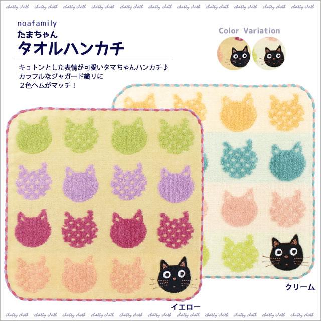 【ネコポス可】たまちゃんタオルハンカチ (ノアファミリー猫グッズ ネコ雑貨 ねこ柄) 051-K40 2016SS