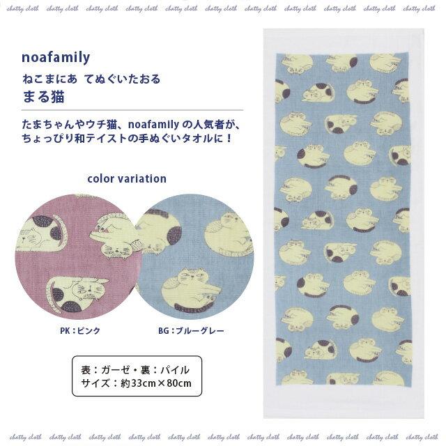 ねこまにあ 手ぬぐいタオル まる猫 (ノアファミリー ネコ雑貨 フェイス タオル 手ぬぐい 2018SS) 051-K204