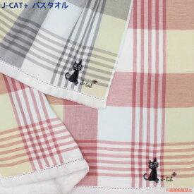 J-cat バスタオル (ノアファミリー猫グッズ ネコ雑貨 ねこ柄 )051-117