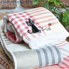 【メール便対応】J-cat ウォッシュタオル (ノアファミリー猫グッズ ネコ雑貨 ねこ柄)051-119