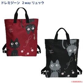 ドレミジーン 2wayリュック (ノアファミリー猫グッズ ネコ雑貨 トート バッグ ねこ柄)051-A666