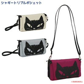 【メール便対応】シャギートリプルポシェット (ノアファミリー猫グッズ ネコ雑貨 ねこ柄) 051-J492