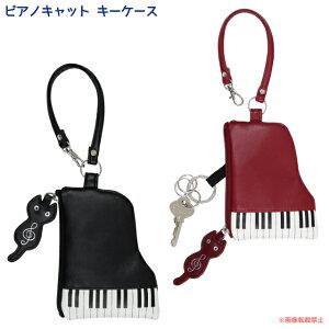 ピアノキャット キーケース (ノアファミリー 猫グッズ ネコ雑貨 携帯小物 キーケース 2017AW)051-J507