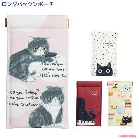 【メール便対応】ロングパックンポーチ (ノアファミリー 猫グッズ ネコ雑貨 ポーチ ねこ柄) 051-J515-19SS