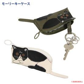 【ネコポスorゆうパケット可】モーリーキーケース(ノアファミリー 猫グッズ ネコ雑貨 キーケース ねこ柄) 051-J536