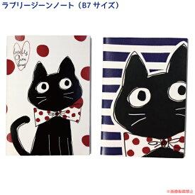 【メール便対応】ラブリージーンノート(B7サイズ) (ノアファミリー猫グッズ ネコ雑貨 ねこ柄 ステーショナリー)051-P163