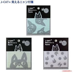 【メール便対応】J-CAT+ 見えるニャン付箋 (ノアファミリー猫グッズ ネコ雑貨 ねこ柄)051-P175