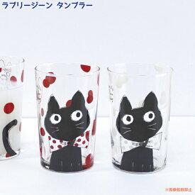 ラブリージーンタンブラー (ノアファミリー猫グッズ ネコ雑貨 ねこ柄 グラス)051-R51