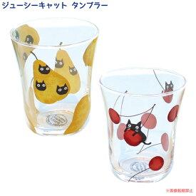 ジューシーキャットタンブラー (ノアファミリー猫グッズ ねこ柄 グラス ネコ雑貨)051-R59 2016SS