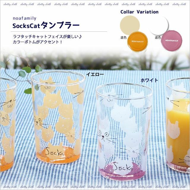SocksCatタンブラー (ノアファミリー猫グッズ ネコ雑貨 ねこ柄 グラス) ソックスキャット 051-R58 2016SS