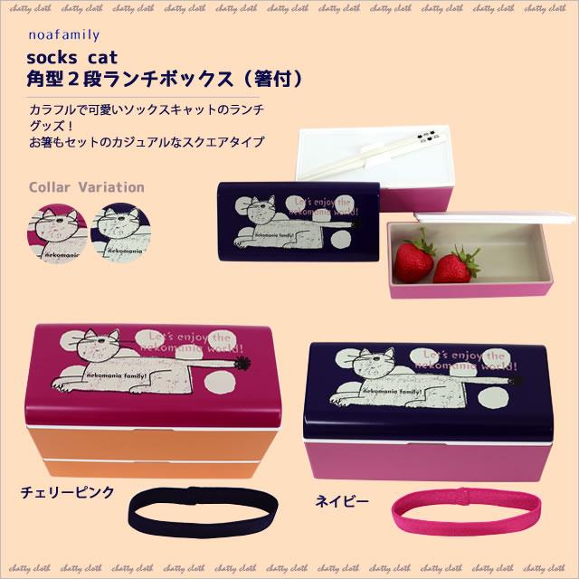 socks cat角型2段ランチボックス(箸付) (ノアファミリー猫グッズ ネコ雑貨 弁当箱 ねこ柄)051-S129